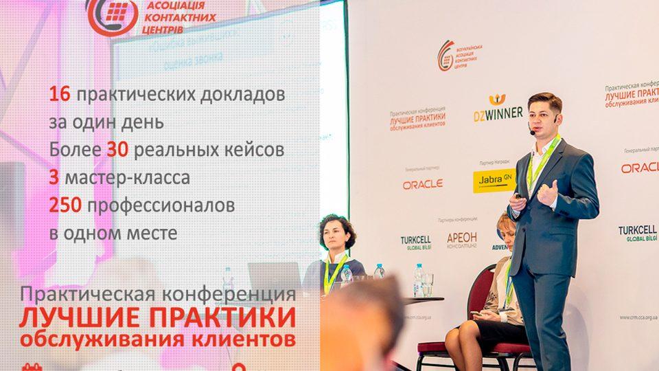 https://crm.cca.org.ua/wp-content/uploads/2018/09/event-crm-2018-12-960x540.jpg
