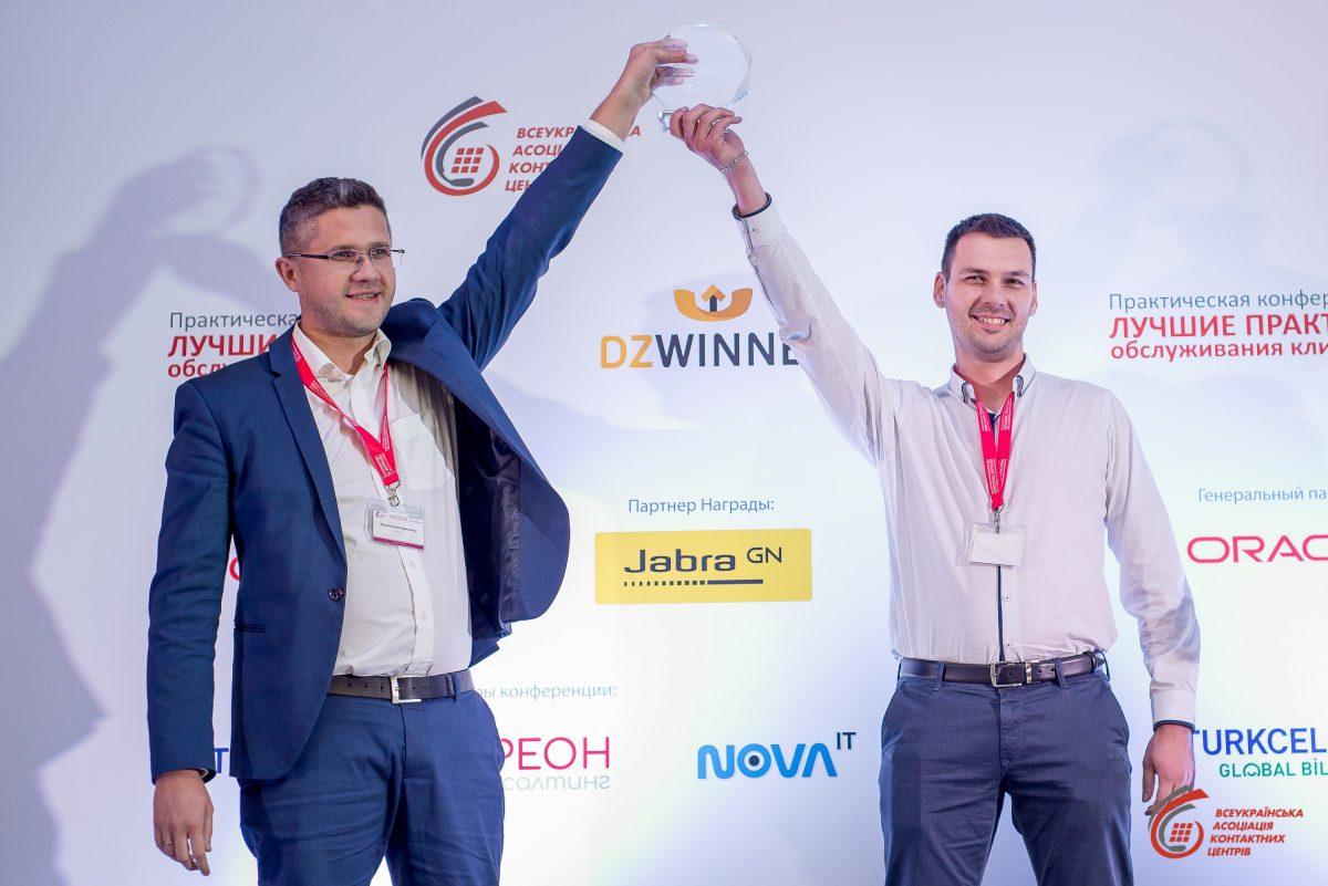 Лучшие практики обслуживания клиентов: награждение победителей