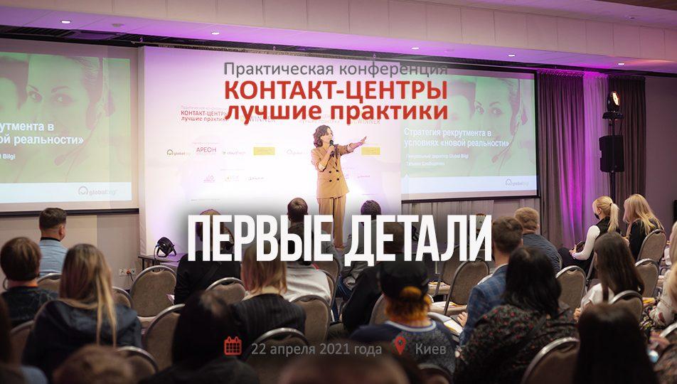 https://crm.cca.org.ua/wp-content/uploads/2021/02/crm2021-952x540.jpg