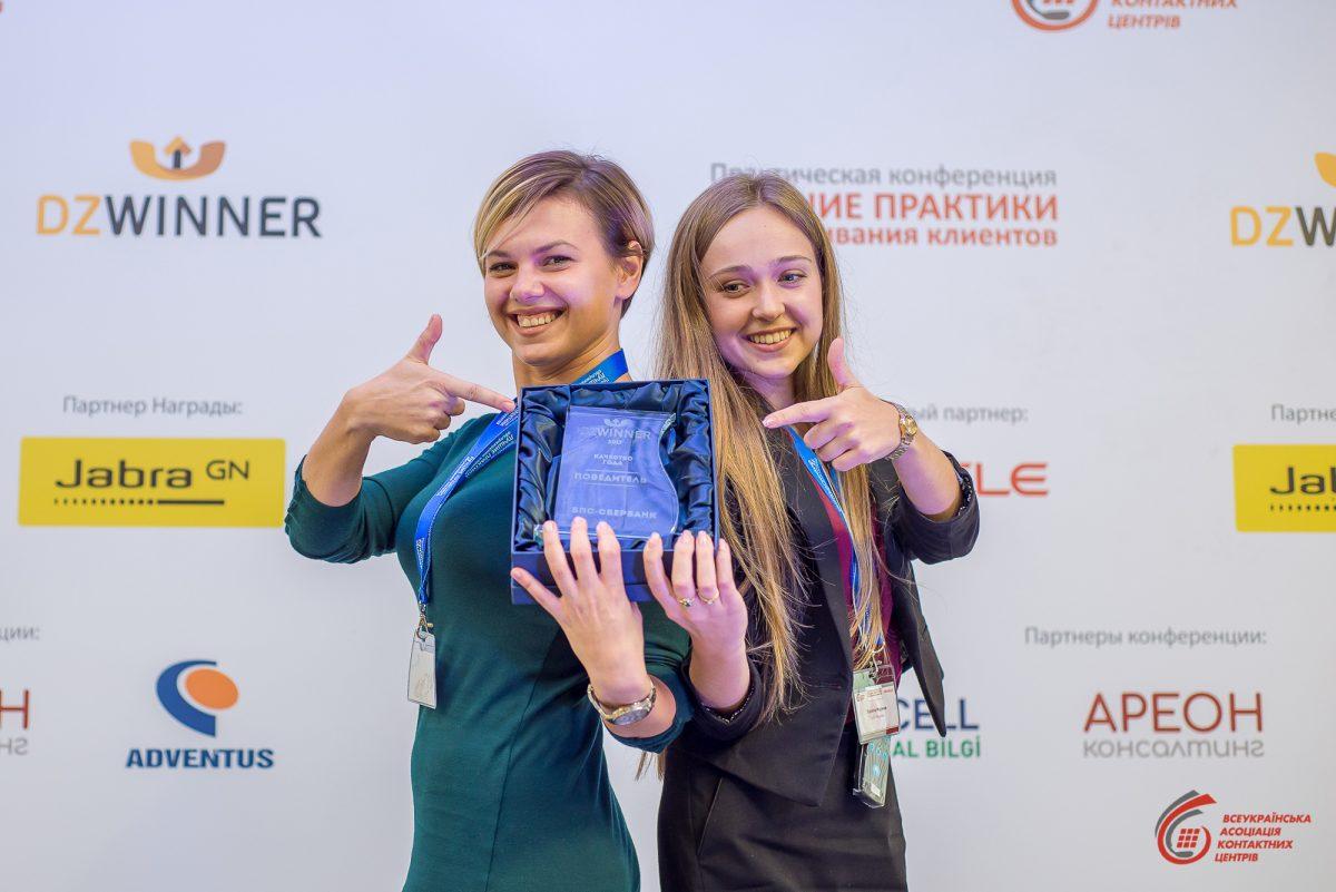 Финал награды DzWINNER